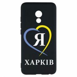 Чехол для Meizu Pro 6 Я люблю Харків - FatLine