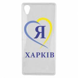 Чехол для Sony Xperia X Я люблю Харків - FatLine