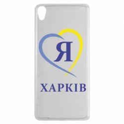 Чехол для Sony Xperia XA Я люблю Харків - FatLine