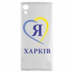 Чехол для Sony Xperia XA1 Я люблю Харків - FatLine
