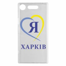 Чехол для Sony Xperia XZ1 Я люблю Харків - FatLine