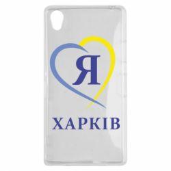 Чехол для Sony Xperia Z1 Я люблю Харків - FatLine