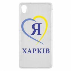 Чехол для Sony Xperia Z2 Я люблю Харків - FatLine