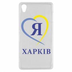Чехол для Sony Xperia Z3 Я люблю Харків - FatLine