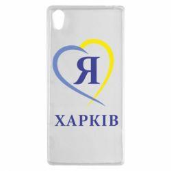 Чехол для Sony Xperia Z5 Я люблю Харків - FatLine