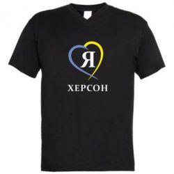 Мужская футболка  с V-образным вырезом Я люблю Херсон - FatLine
