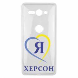 Чехол для Sony Xperia XZ2 Compact Я люблю Херсон - FatLine