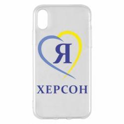 Чохол для iPhone X/Xs Я люблю Херсон