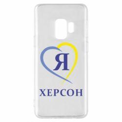 Чехол для Samsung S9 Я люблю Херсон - FatLine