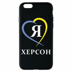 Чехол для iPhone 6/6S Я люблю Херсон - FatLine