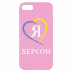 Чехол для iPhone 7 Я люблю Херсон - FatLine