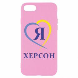 Чохол для iPhone 8 Я люблю Херсон