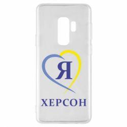 Чехол для Samsung S9+ Я люблю Херсон - FatLine