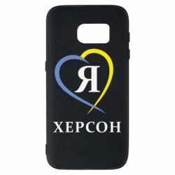 Чехол для Samsung S7 Я люблю Херсон - FatLine