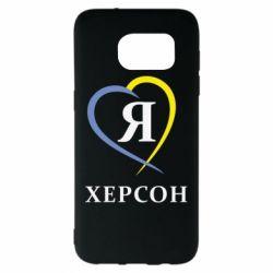 Чехол для Samsung S7 EDGE Я люблю Херсон - FatLine