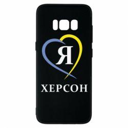 Чехол для Samsung S8 Я люблю Херсон - FatLine