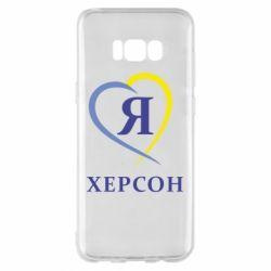 Чехол для Samsung S8+ Я люблю Херсон - FatLine