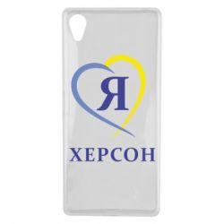 Чехол для Sony Xperia X Я люблю Херсон - FatLine