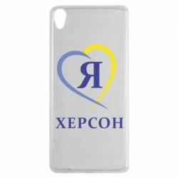 Чехол для Sony Xperia XA Я люблю Херсон - FatLine