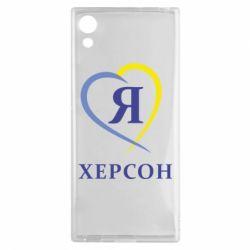 Чехол для Sony Xperia XA1 Я люблю Херсон - FatLine