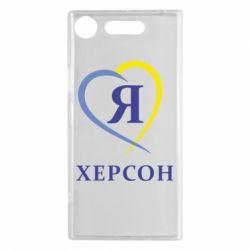 Чехол для Sony Xperia XZ1 Я люблю Херсон - FatLine