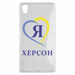 Чехол для Sony Xperia Z1 Я люблю Херсон - FatLine