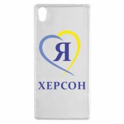 Чехол для Sony Xperia Z5 Я люблю Херсон - FatLine