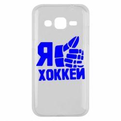 Чохол для Samsung J2 2015 Я люблю Хокей