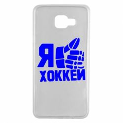Чохол для Samsung A7 2016 Я люблю Хокей