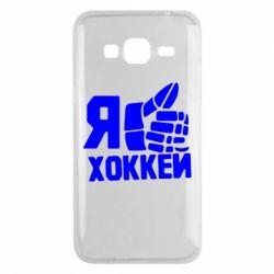 Чохол для Samsung J3 2016 Я люблю Хокей