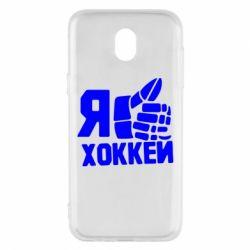 Чохол для Samsung J5 2017 Я люблю Хокей