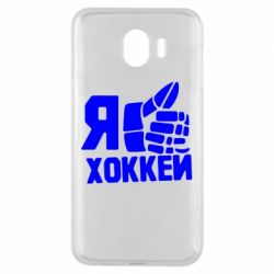 Чохол для Samsung J4 Я люблю Хокей
