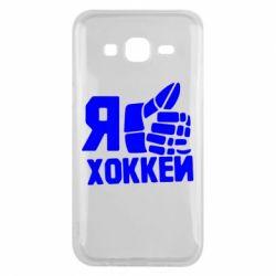 Чохол для Samsung J5 2015 Я люблю Хокей