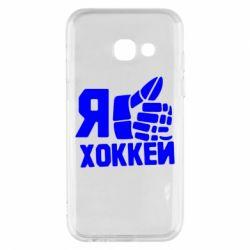 Чохол для Samsung A3 2017 Я люблю Хокей