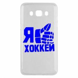 Чохол для Samsung J5 2016 Я люблю Хокей