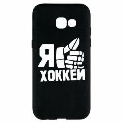 Чохол для Samsung A5 2017 Я люблю Хокей