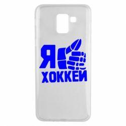 Чохол для Samsung J6 Я люблю Хокей