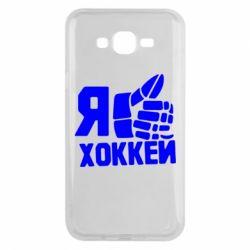 Чохол для Samsung J7 2015 Я люблю Хокей