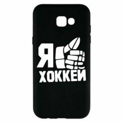 Чохол для Samsung A7 2017 Я люблю Хокей