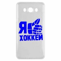 Чохол для Samsung J7 2016 Я люблю Хокей