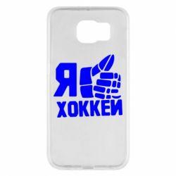 Чохол для Samsung S6 Я люблю Хокей