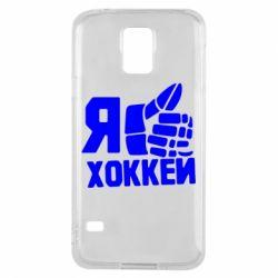Чохол для Samsung S5 Я люблю Хокей