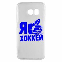 Чохол для Samsung S6 EDGE Я люблю Хокей