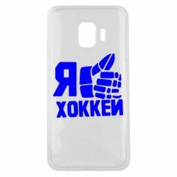 Чохол для Samsung J2 Core Я люблю Хокей
