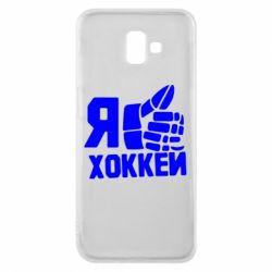 Чохол для Samsung J6 Plus 2018 Я люблю Хокей