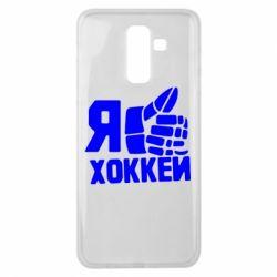 Чохол для Samsung J8 2018 Я люблю Хокей
