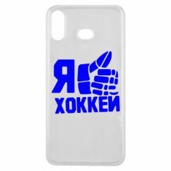 Чохол для Samsung A6s Я люблю Хокей