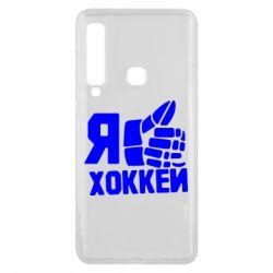 Чохол для Samsung A9 2018 Я люблю Хокей