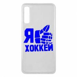 Чохол для Samsung A7 2018 Я люблю Хокей