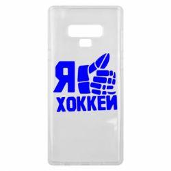 Чохол для Samsung Note 9 Я люблю Хокей